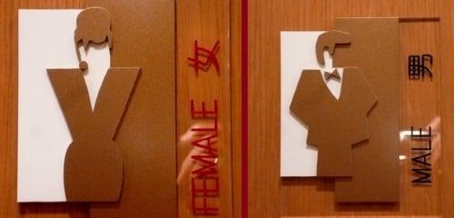 Semn toaletă Hong Kong