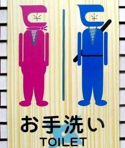 Semn toaletă Japonia